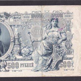 500руб. 1912г. БН 059302. Шипов - Метц.