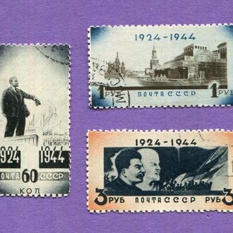 СССР Ленин В.И. 1924 -1944 г.г.