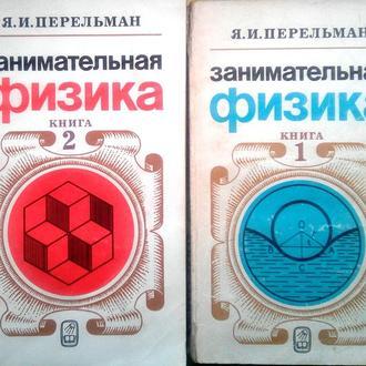 Перельман Я. И.  Занимательная физика.  В двух книгах.   М. 1983г. 224 с. +272 с., ил.  21-е изд., и