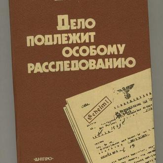 книга Дело подлежит особому расследованию - И. Рощук