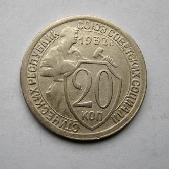 20 коп. = 1932 г. = СССР =