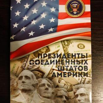 """Альбом для монет """"Президенты США"""" капсульного/блистерного типа"""