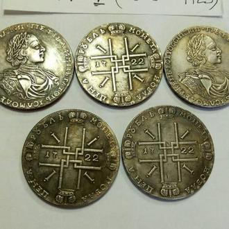 Монеты времён правления Петра 1 (1699 - 1725)
