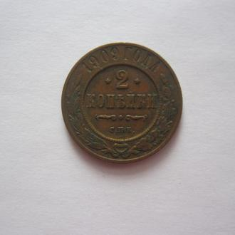 Россия 2 копейки 1909 г.