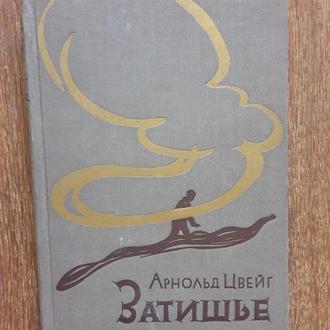 Цвейг А. Затишье. 1959г.