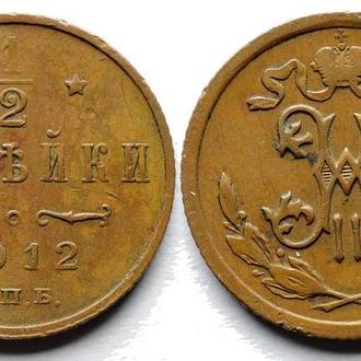 """1/2 копейки 1912 года """"Кабинетная""""№2960"""