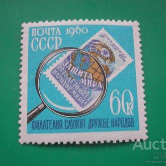 СССР. 1960 День коллекционера MNH
