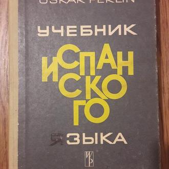 Перлин О. (Perlin Oskar). Учебник испанского языка.