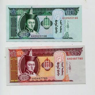 Монголия 20 + 10 тугриков 2011 год серия АН UNC !!