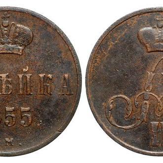 1 копейка 1855 года №4121