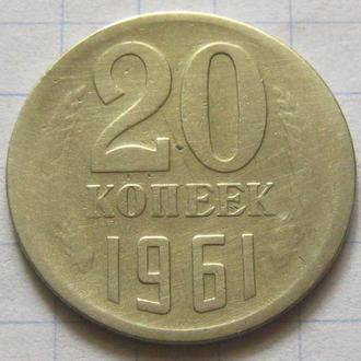 СССР_ 20 копеек 1961 года  оригинал с оборота