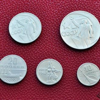 Набор  50 лет советской власти  1 рубль, 50,20,15,10 копеек СССР