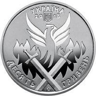 День українського добровольця НОВИНКА 10 грн. 2018р.!!!