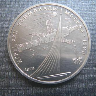 СССР 1 рубль 1979 олимпиада 80 Космос