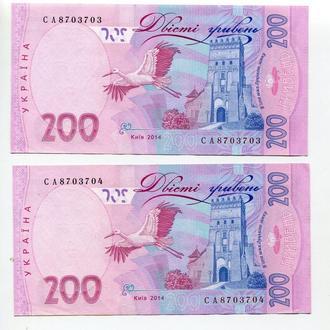 Украина 200 гривен 2014 №№ подряд 2 шт. подпись Кубив (серия СА)