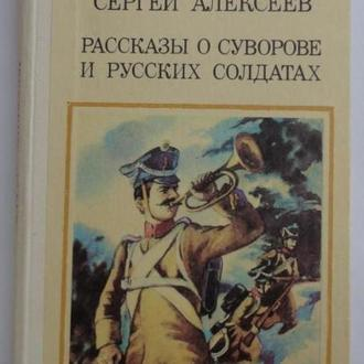 Сергей Алексеев - Рассказы о Суворове и русских солдатах. Повесть, рассказы. СССР, 1987