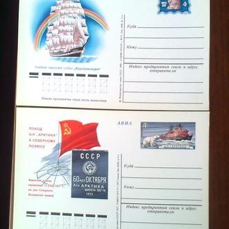 СССР Почтовая карточка 1975 г Парусное судно Крузенштерн и поход а.л. Арктика к Северному полюсу