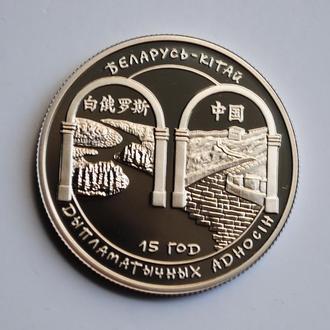 Беларусь 1 рубль 2007 г., PROOF, '15 лет дипломатических отношений Белоруссии и Китая'