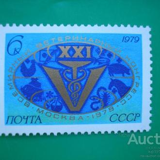 СССР. 1979 Конгресс MNH