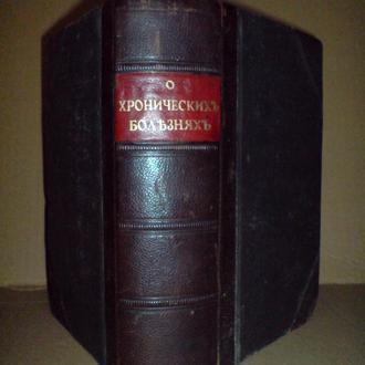 Академические чтения 1818 г.