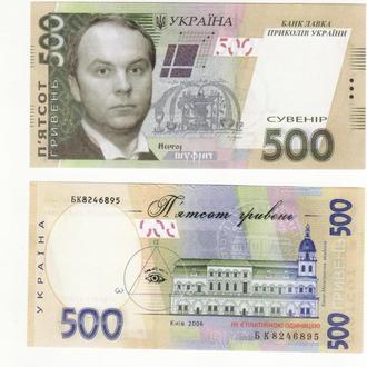 500 гривен Шуфрич юмор Украина