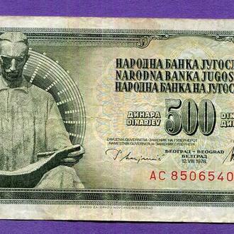 Югославия 500 Динар 1978 г.