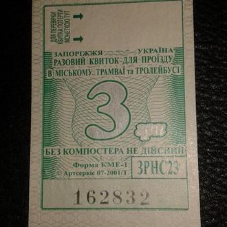 Билет Запорожье 3 грн