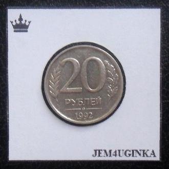 Россия. 20 рублей 1992 г. (ММД)  Состояние!