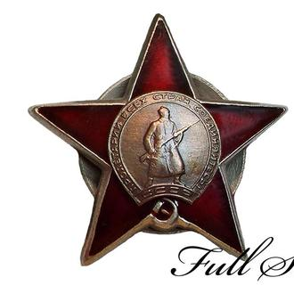 Орден Красная звезда «Мондвор» 1930г. (КОПИЯ)