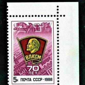 SS 1988 г. 70-летие ВЛКСМ  (Чистые (**)). УГОЛ! КЦ40р.