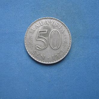 Малайзия 50 сен 1973 год