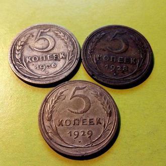 СССР 5 копеек 1926-1929 годы. 3 шт. Еще 100 лотов!