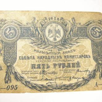 Бона 5 рублей 1918 года. Терская Республика