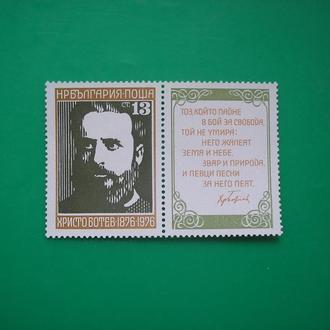 Болгария Христо Ботев