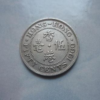 Гон Конг 50 центов 1960