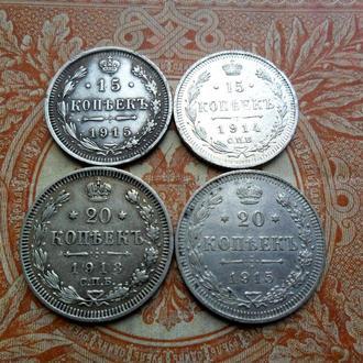 Монеты 15, 20 копеек 1915 г. серебро на выбор билон