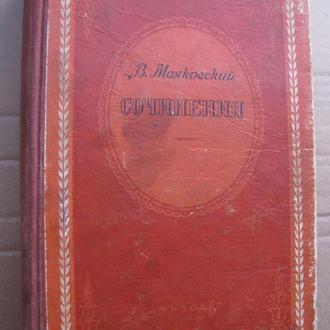 Книга СССР 1956 г.: Сочинения. Владимир Маяковский