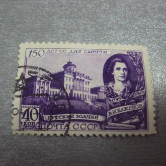 марка ссср русский зодчий баженов 150 лет со дня смерти гаш №32
