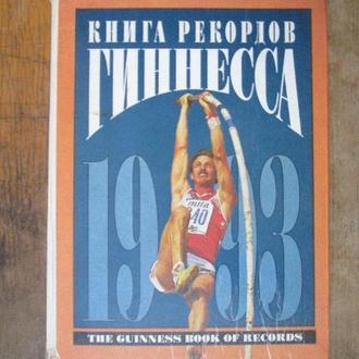 Книга рекордов Гиннесса. 1993
