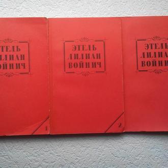 Войнич Э. Л. 3 тома , 4 романа