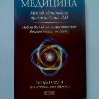 Энергетическая медицина.  Метод квантового прикосновения 2.0.