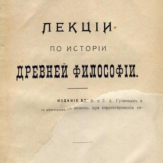 Лекции по истории древней философии. Гуляев. 1915