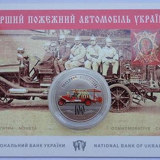 100 ро́ків поже́жному автомобі́лю Украї́ни