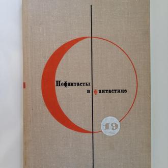 Библиотека советской фантастики - Том 19