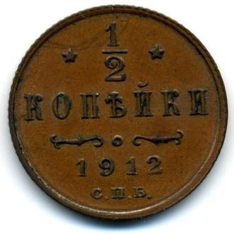 1/2 копейки 1912 С.П.Б. Сохран