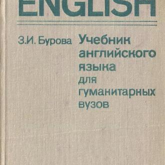 Учебник английского языка. Бурова. 1980