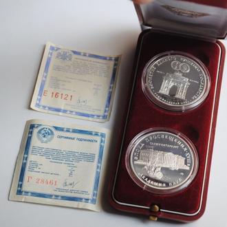 """Россия 3 рубля 1991 и 1992 г. (2 шт.), PROOF, """"Триумфальная арка и Академия наук"""""""
