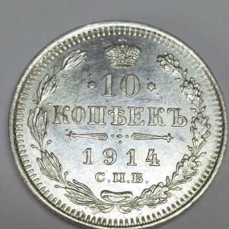 10 копеек 1914 ВС, unc, оригинал