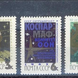 1965 СССР СК 3124-3126  *