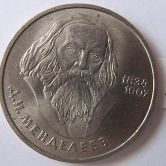 1 рубль Менделеев 1984 г.